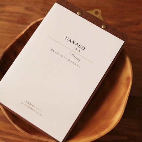 NANASO 菜々素  2箱セット(合計4本 2ヶ月分)