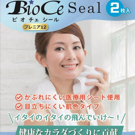 Bioce シール (プレミア12)
