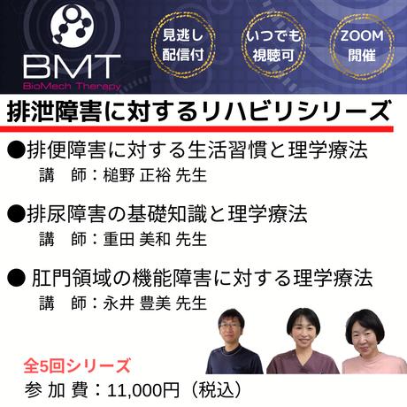 【オンライン講習】排泄障害に対するリハビリシリーズ