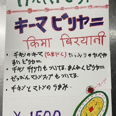 【冷凍】<サラムナマステ> キーマビリヤニ(期間限定)