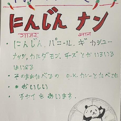 【冷凍】<サラムナマステ> にんじんナン(期間限定)
