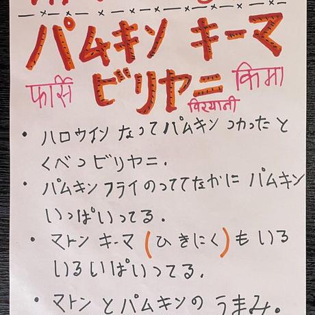 【冷凍】<サラムナマステ> パムキンキーマビリヤニ(期間限定)