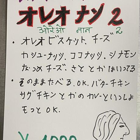 【冷凍】<サラムナマステ> ブラックビスケットナン2(期間限定)