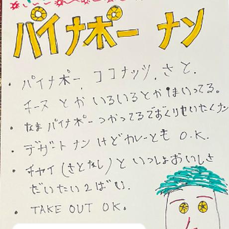 【冷凍】<サラムナマステ> パイナポーナン(期間限定)