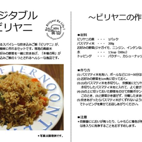 【6セット】ビリヤニキット(ベジタブル・ビリヤニの素+バスマティ米)