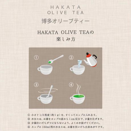 【送料無料】HAKATAオリーブティー2400円+税を1900円+税で定期的にお届けします。