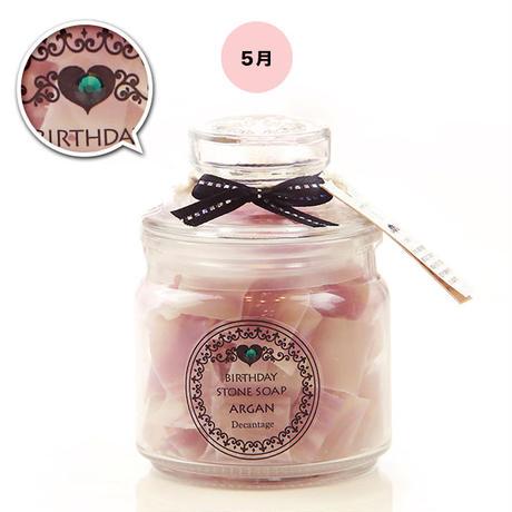【5月:エメラルド】BIRTHDAY STONE SOAP ARGAN(ローズの香り) ¥3,800+税