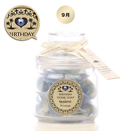 【9月:サファイア】BIRTHDAY STONE SOAP MARINE(プルメリアの香り) ¥5,000+税