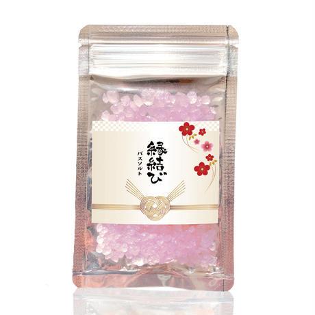 【ハッピーバスソルト】愛の力を引き寄せる 縁結び(ローズマリーの香り)ご縁を結ぶ縁起物バスソルト