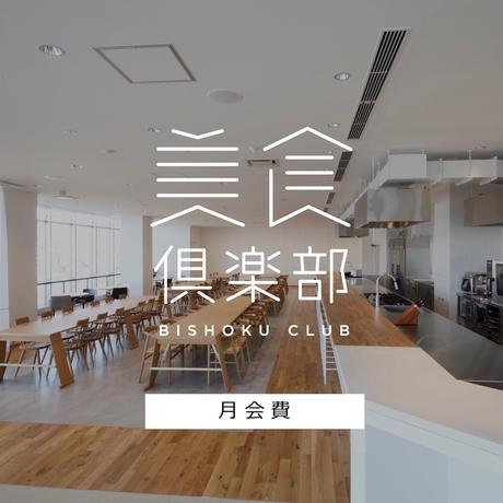 【100名限定】美食倶楽部_月会費