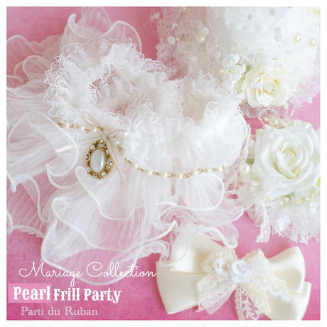 Pearl Frill Party チョーカー(おリボンクリップ付)