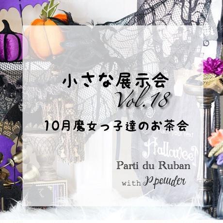 小さな展示会Vol.18 入場券