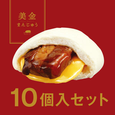 美金まんじゅう(10個入り)(冷凍)