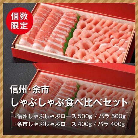 1月中旬販売予定・ 信州・余市しゃぶしゃぶ  食べ比べセット (ロース&バラ)   1.8kgセット