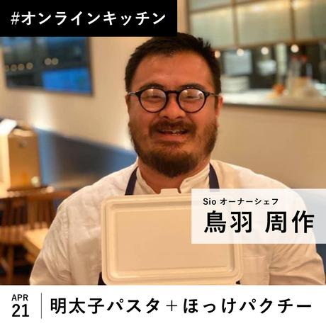 #オンラインキッチンwith鳥羽周作さん 明太子パスタとほっけパクチー