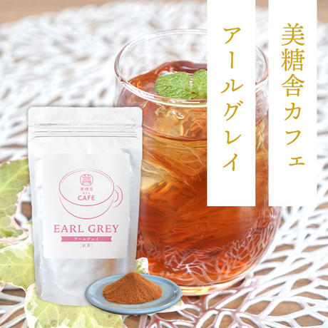 美糖舎カフェ アールグレイ 100g×1個|美糖舎-BITOYA