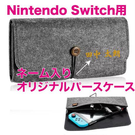 Switch用 オリジナルパースケース
