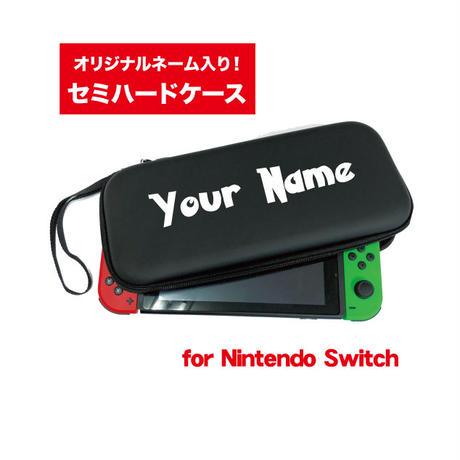 超堅牢!オリジナルネーム入りSwitch用セミハードケース ブラック