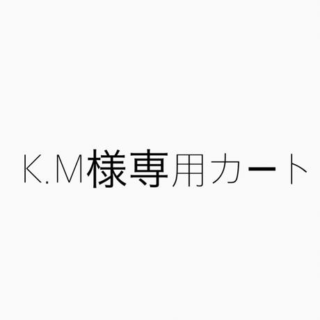 K.M様 専用カート(有効期限6月3日)
