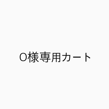 O様専用カート (有効期間6/20まで)