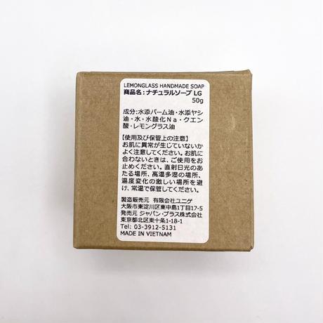 ハンドメイドソープ【レモングラス】
