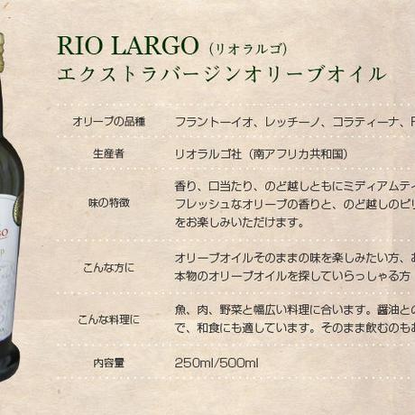 エキストラバージン オリーブオイル 「リオラルゴ (RIO LARGO)」 500ml  (賞味期限2022年8月)