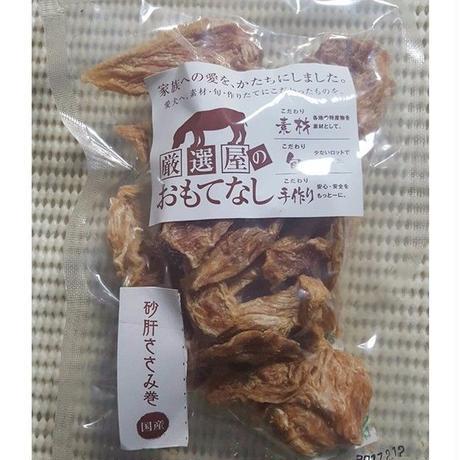 砂肝ささみ巻(全犬種用)