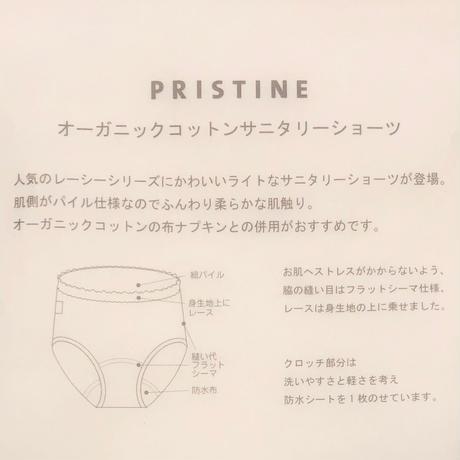 ⁃PRISTINE  レーシーサニタリーショーツ&布ナプキン set  -