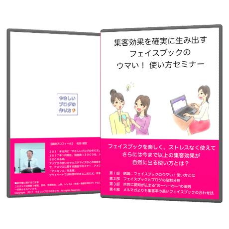 【DVD版】集客効果を確実に生み出すフェイスブックのウマい!使い方セミナー