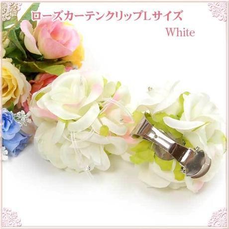 ■ローズカーテンクリップ Lサイズ カラー:ホワイト 1セット2個入り