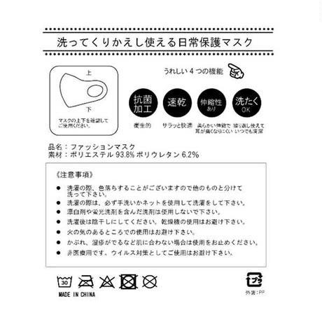 【メール便OK】ローズファッションマスク ピンク/ホワイト 【抗菌・洗える場・速乾・伸縮性・立体マスク】