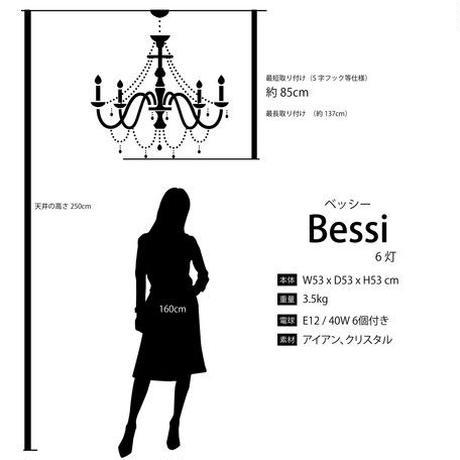 【メーカー直送・送料無料】【LED対応 E12/40W水雷型】クリスタルガラス シャンデリア BESSI ベッシー(6灯)ホワイト