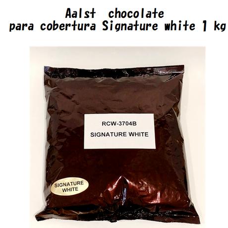 アールストクーベルチュールシグネチャーホワイト1kg