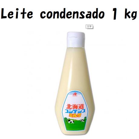 コンデンスミルク1kg