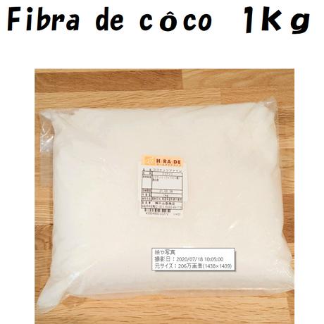 ココナッツファイン1kg