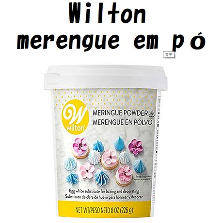 ウィルトン メレンゲパウダー 226g
