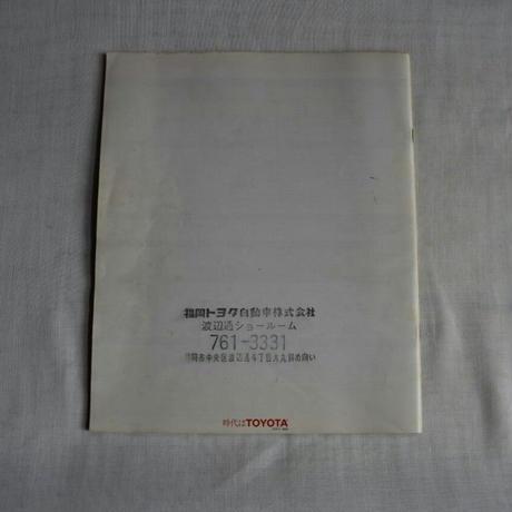19100020 TOYOTA CROWN カタログ