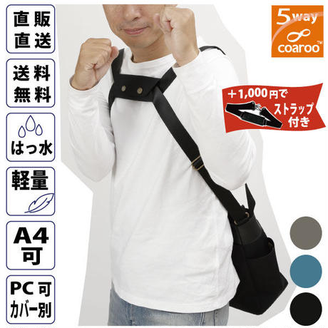 5WAYコアルーバッグ リブレックス【+1000円でストラップ付き】