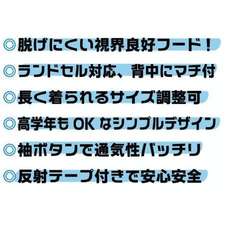 子ども通学用KAPAPAポンチョ&ポーチ【セット】