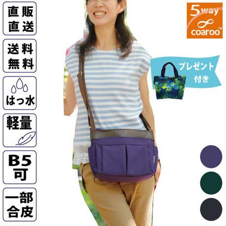 5WAYコアルーバッグ ミニリブレ【ミニトート付きバッグ】