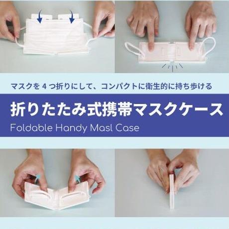 不織布マスク用ケース★ロゴ入り★