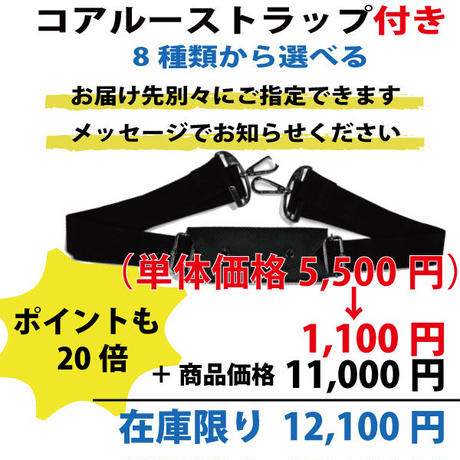 5WAYコアルーバッグ ボンジュール【+1000円でストラップ付き】