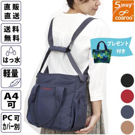 5WAYコアルーバッグ ニューマルシェ【ミニトートバッグ付き】