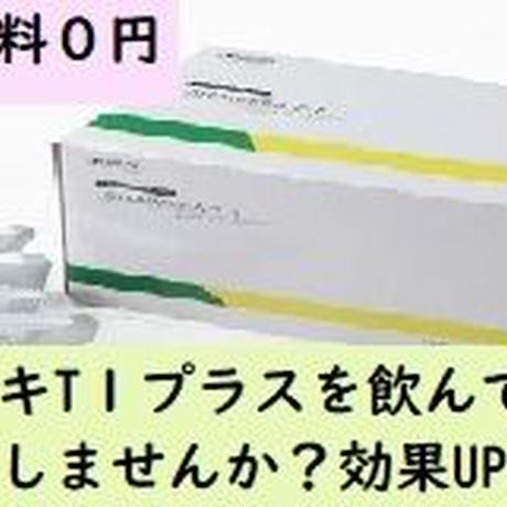 たんぽぽ茶ショウキT1プラス4箱(1ケース)