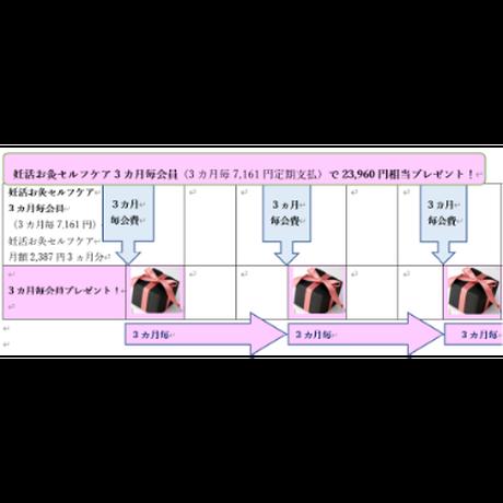 妊活お灸セルフケア3カ月毎会員費(福岡天神院患者様 & 福岡天神院に予約後プレゼント取りに来れる方限定)郵送商品ではありません。