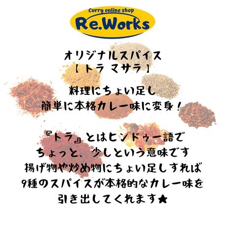 トラ マサラ【Re.Worksオリジナルスパイス】