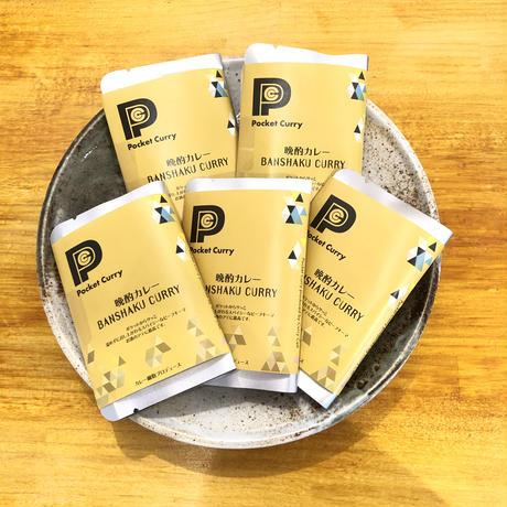 Pocket Curry 【カレー細胞プロデュース】5食セット