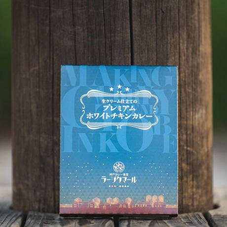 ホワイトチキンカレー by 神戸ラージクマール【3食入】