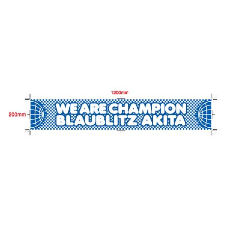 【2020優勝記念】CHAMPION タオルマフラー