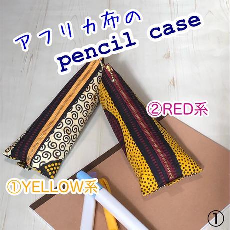 ◆アフリカ布のテトラ型ペンケース◆
